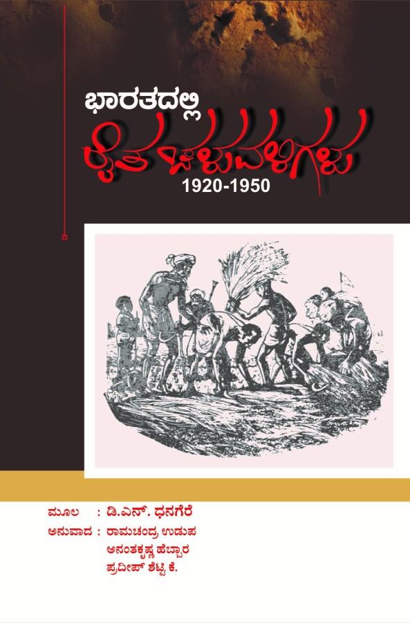 Raitha Chaluvali Cover Front