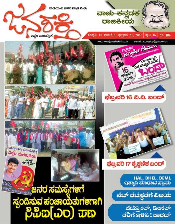 janashakthi pdf 888